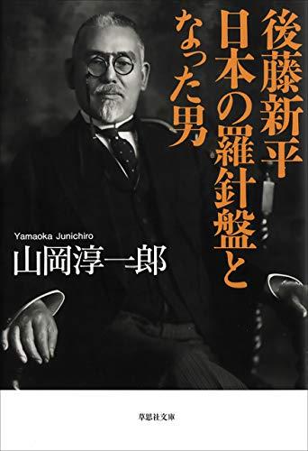 後藤新平 日本の羅針盤となった男