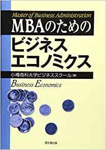 MBAのためのビジネスエコノミクス