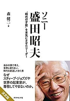 ソニー盛田昭夫