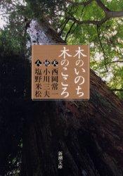 木のいのち木のこころ