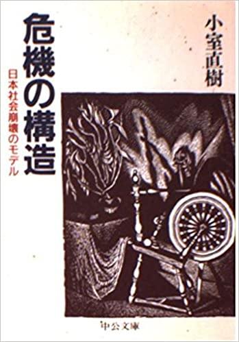 危機の構造 日本社会崩壊のモデル